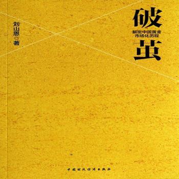 破茧:解密中国黄金市场化历程