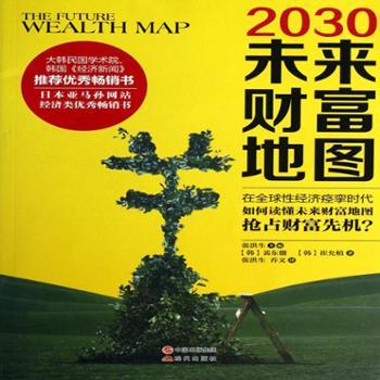 2030未来财富地图