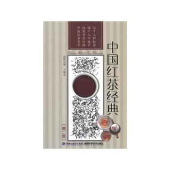 中国红茶经典(第2版)