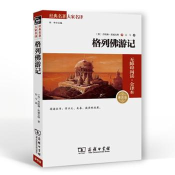格列佛游记(全译本)新课标推荐书目