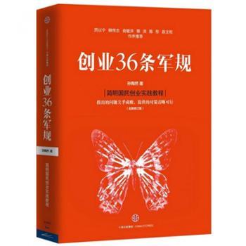 创业36条军规(全新修订版)(精)