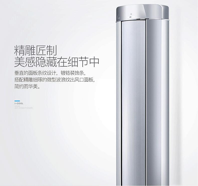 gree 格力 kfr 72lw 72551 fnab a3 变频i酷大3匹空调圆柱水晶白