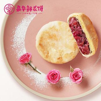 【嘉华鲜花饼】 家庭装经典玫瑰饼500g 零食早餐糕点心办公室小吃云南特产食品 传统糕点美食