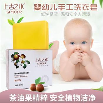 上古之水婴幼儿手工洗衣皂