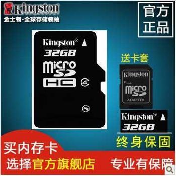 正品金士顿32g内存卡储存sd卡 class10 手机内存卡32g 特价包邮