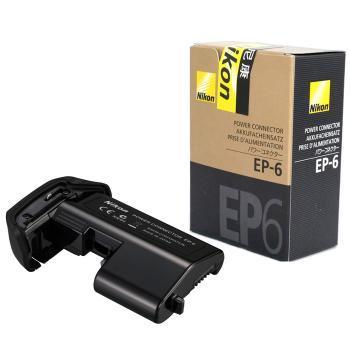 Nikon/尼康 EP-6 电源连接器 D4 D800E D800 电源 适配器 电池闸盒