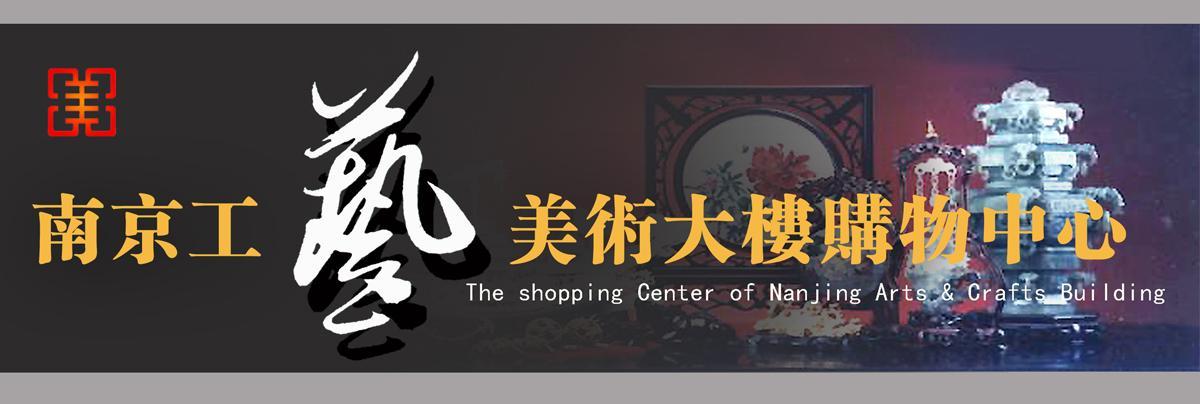 南京市工艺美术总公司