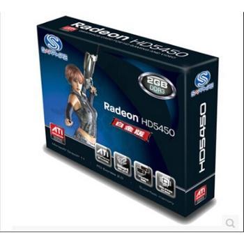 蓝宝石HD5450 2G DDR3 白金版 娱乐 高清 游戏独立显卡