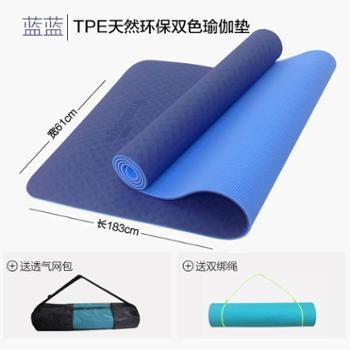 爱玛莎双色TPE瑜伽垫加长加厚无味健身垫初学者男女士防滑运动垫子IM-YJ10