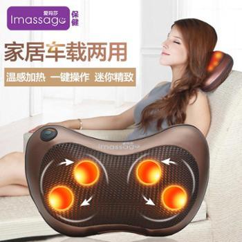爱玛莎 多功能颈椎按摩枕车载家用按摩枕 IM-LL02