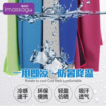 爱玛莎冰巾运动冷感毛巾吸汗速干巾一甩就冰夏季加长男女通用