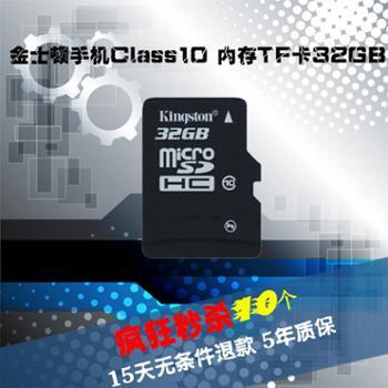 金士顿TF32GClass10MicroSD卡高速手机卡32G内存卡包邮