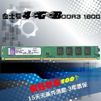 金士顿4G DDR3 1600 盒装 台式机内存条 4g内存条 特价秒杀