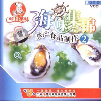 【2片VCD】海味集锦之水产食品制作2