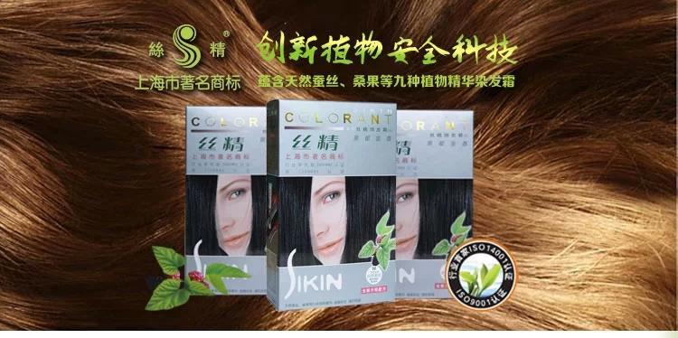 章华丝精染发正品 染发剂染发霜130ML 男女士染发膏 包邮图片