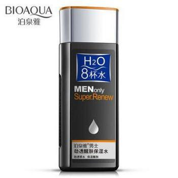 【628龙支付】泊泉雅8杯水男士劲能醒肤保湿水