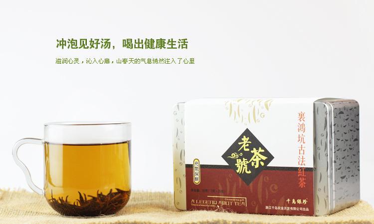 ...小种红茶 充氮保鲜装 60g 罐图片 63690 750x450