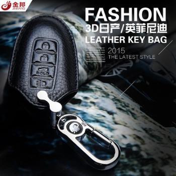 金邦日产尼桑天籁逍客轩逸新奇骏骐达阳光英菲尼迪QX50汽车专用真皮钥匙包