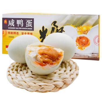 【黔货出山】光阳熟咸鸭蛋8枚55g