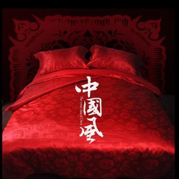 520家纺 婚庆用品双人床上用品四件套提花床品套件 双喜良缘大红大