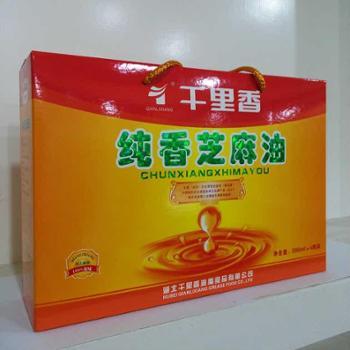 湖北荆门特产 千里香纯香芝麻油280ml*4瓶礼盒装(金城大厦)