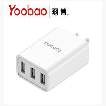 羽博 Y-723 三输出输出:3.4A(Max) 智能分配 迷你充电器