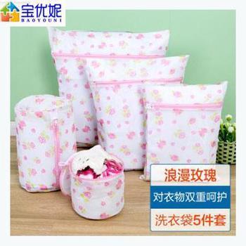 宝优妮 DQXYD01-2鲜花洗衣袋5件套 内衣洗衣袋 细网文胸袋