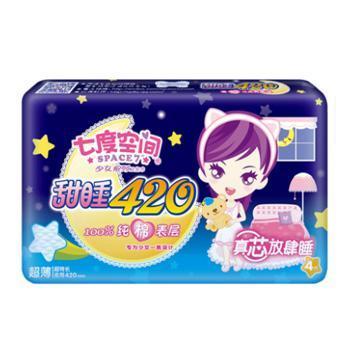 七度空间 甜睡420 纯棉超长夜用420mm 4片装QSA6904