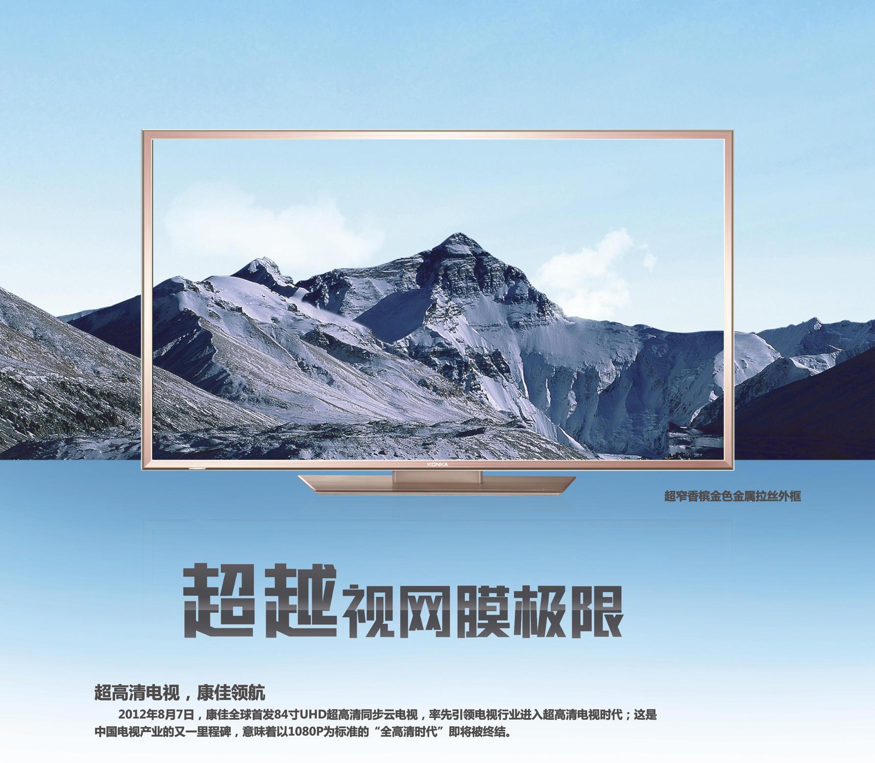 康佳官网商�_康佳led40x9600uf 电视机,善融商务个人商