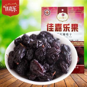 【佳嘉乐】新疆吐鲁番 黑葡萄干 紫香妃160*3