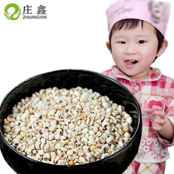 庄鑫薏米仁小薏米薏仁米五谷杂粮特产干货250g