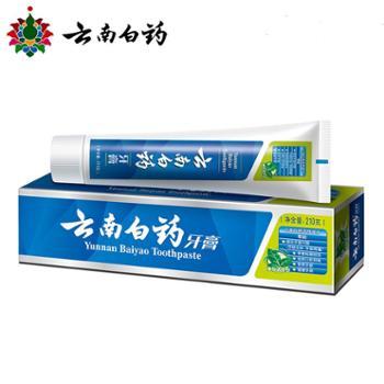 云南白药牙膏薄荷清爽型牙膏210g*2二支装大容量