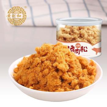 黄则和油酥肉松120g*2罐厦门寿司儿童肉松营养肉松零食