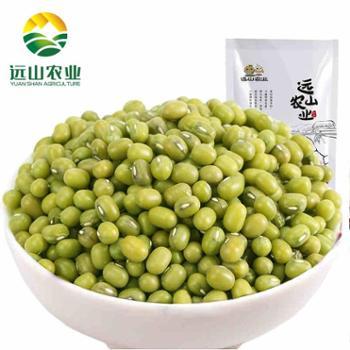 远山绿豆500g*2袋农家绿豆五谷杂粮系列