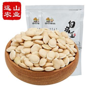 远山农业 农家白扁豆500g*2袋