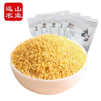 远山农业 山西特产黄小米500g*5袋