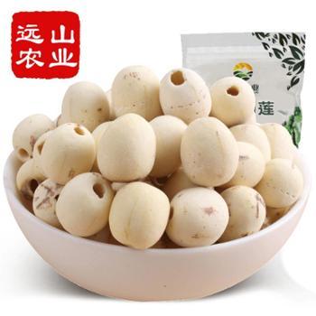 远山农业江西广昌磨皮白莲子250g*3袋