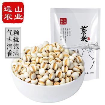 远山农业贵州薏仁米500g*1袋