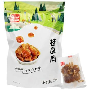 远山农业甄选零食桂圆肉225g