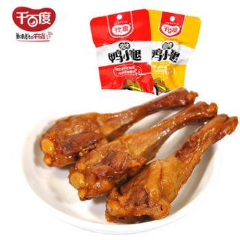 【8个】重庆特产千百度卤烤鸭小腿35g独立小袋包装五香麻辣卤味小吃休闲零食绝味美食