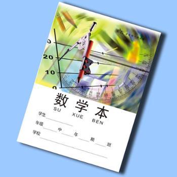永吉纸品有限公司笔记本作业本数学本(小)