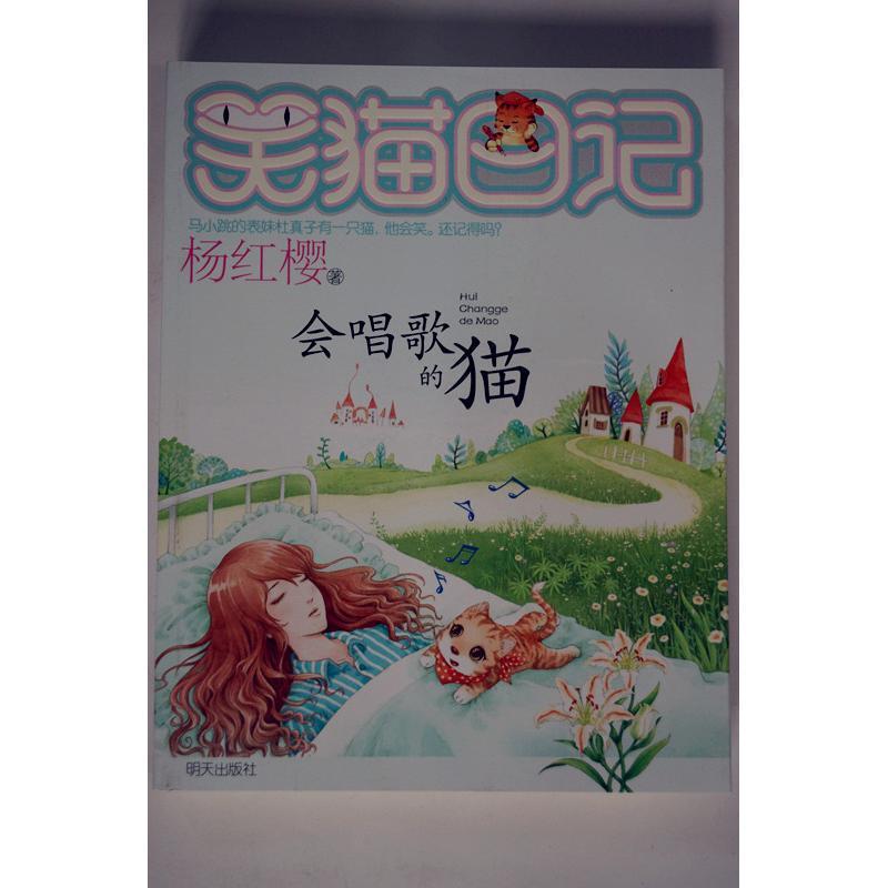 笑猫日记��d#��'_杨红樱*笑猫日记-会唱歌的猫