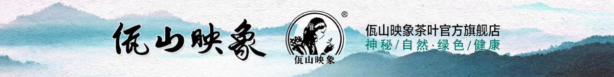 佤山映象茶叶官方旗舰店
