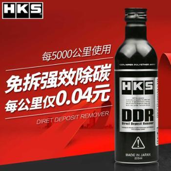 HKSDDR进口燃油宝汽油添加剂汽车油路系统清洗剂除积碳