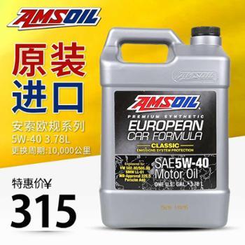 安索美国进口汽车机油全合成大众别克标致润滑油EFM欧规5W-40