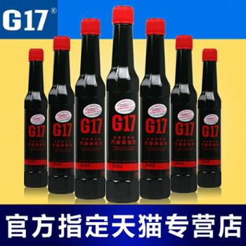 巴斯夫G17原液燃油宝汽油添加剂正品快乐跑除积碳奔驰大众清洗剂
