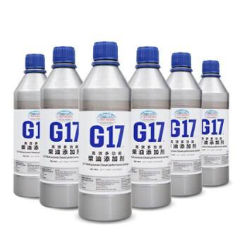 巴斯夫原液G17柴油添加剂路虎奔驰奥迪去积碳燃油宝燃油添加剂