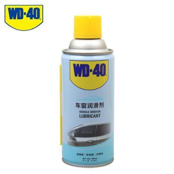 美国WD-40电动车窗润滑剂汽车门异响消除天窗胶条玻璃升降wd40清洗保护胶条消除噪音