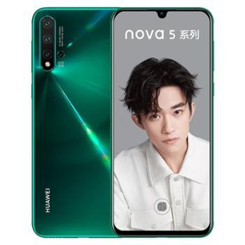 华为nova5Pro联通移动电信4G手机AI四摄麒麟980芯片