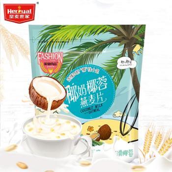 【皇麦世家】椰奶椰蓉燕麦片350g即食早餐冲饮营养饮品